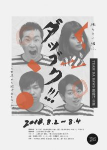 劇団TEAM DA BAWS 旗揚げ公演『ダツゴク!!!』