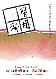 劇団チャリカルキ 20周年記念公演 Mama-チャリカルキvol.12『居場所』