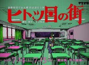 演劇集団宇宙水槽 肝試遠征公演『ヒトツ目の街』