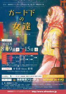 演劇集団フリーダム 15周年記念公演 第三弾 終戦特別公演『ガード下の女達』