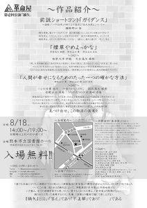 演劇集団「革命屋」 第壱回公演『鏑矢』