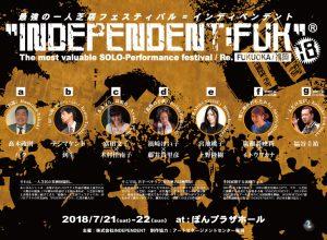 最強の一人芝居フェスティバル「INDEPENDENT:FUK18」