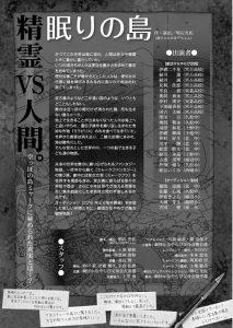 劇団かなやらびプロデュース ミャークファンタジー第3弾『眠りの島』