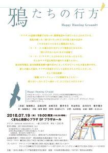 くまもと森都心プラザ自主事業・演劇公演 Happy Hunting Ground+『鴉たちの行方』