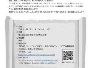 演劇ユニット舞姫 仲間増やしたい企画第一弾!「稽古交流会~一緒に演劇しませんか??~」