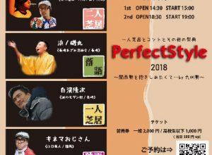 謎のモダン館presents 「一人芝居とコントとその他の祭典 PerfectStyle2018〜関西勢を抱きしめたくて…by 九州勢〜」