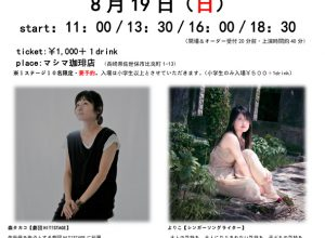 森タカコ 読み聞かせproject vol.1『ちいさなさせぼのものがたり』