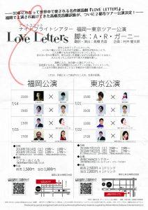 アートユニットナイトフライトシアター『LOVE LETTERS』
