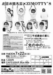 劇団楽園天国 主催公演『平成最後の夏に』