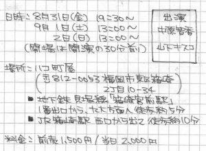 表現ユニット01:17 第2表現『夏休みの友』