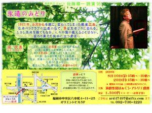 演戯集団ばぁくう 佐藤順一読演98『永遠のみどり』