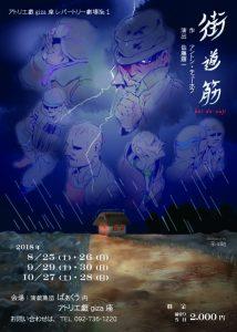 演戯集団ばぁくう アトリエ戯座レパートリー劇場No.1『街道筋』