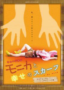 福岡県大学合同公演2018 ミュージカル『モニカと幸せのスカーフ』
