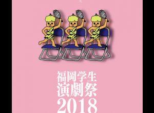 「福岡学生演劇祭2018」