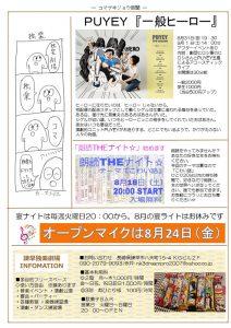 コマゲキジョウ新聞(第20号)