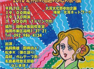 名島表現塾「大耳ライブ2018夏休みの後の祭り篇」