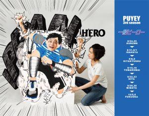 PUYEY 3rd season『一般ヒーロー』