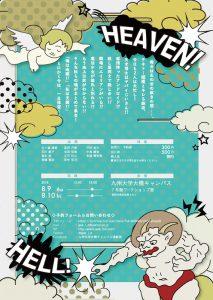 九州大学大橋キャンパス演劇部 第38回定期公演『ヘルか☆ヘブンか』