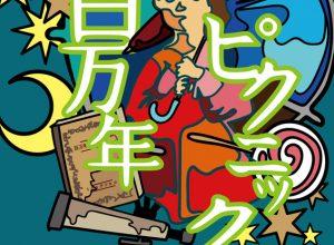 佐賀若手劇団 さわげ 4.5回公演~夏の陣~『百万年ピクニック』
