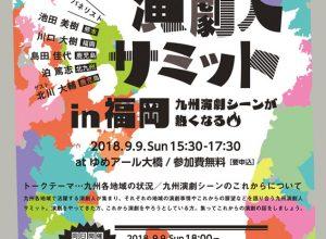 九州演劇人サミットin福岡~九州演劇シーンが熱くなる~