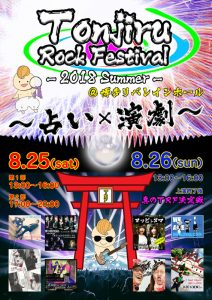 「TONJIRU ROCK FESTIVAL」