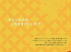 劇団Ziシアター produce テアトロこじーら公演『Welcome!』