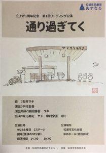 松浦市民劇団あすなろ 立ち上げ1周年記念リーディング公演『通り過ぎてく』