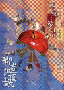 (劇)池田商会企画 瀧猫亭 『ふたいろ』公演『末枝の沙果』『御首級頂戴』