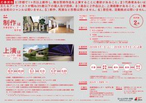 ロームシアター京都×京都芸術センター U35創造支援プログラム「KIPPU」