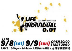 独楽劇場のシアターバー KOUSUKE TAKEGUCHI SOLO LIVE2018 『LIFE INDIVIDUAL 0.01』