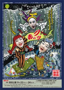 野外劇団楽市楽座 Vol.9 2018年旅公演『赤いクツ』