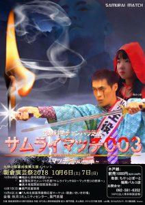 空想科学チャンバラ芝居『サムライマッチ003~マッチ売りの照準〜』