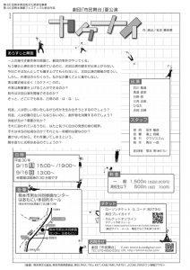 劇団「市民舞台」 夏公演『カケナイ』