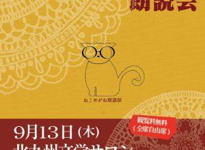 朗読会「秋と猫語り」
