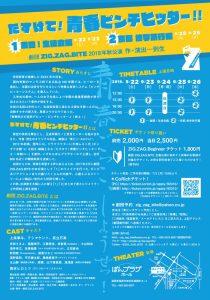劇団ZIG.ZAG.BITE『たすけて!青春ピンチヒッター!!~激闘!生徒会編~』『たすけて!青春ピンチヒッター!!2~京都修学旅行編~』