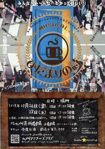 九州アクターズクラブ ミュージカル『ひだまりの詩』