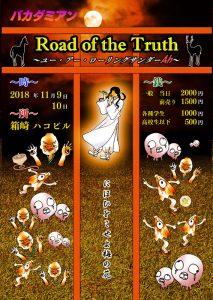 バカダミアン公演『Road of the Truth~ユー・アー・ローリングサンダー』