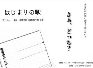 表現ユニットBranches 第4回本公演『はじまりの駅』