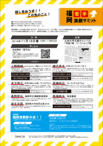 Fukuoka-Tam「福岡若手演劇サミット」