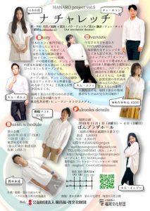 HANARO project vol.5『ナ チャレッチ』