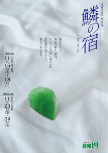 演劇集団非常口 第19回公演『鱗の宿』(おしゃれ)