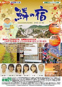 演劇集団非常口 第19回公演『鱗の宿』(旅館風)