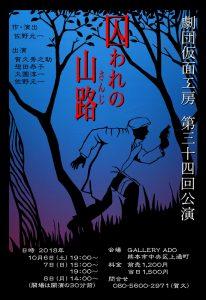 劇団仮面工房 第三十四回公演『囚われの山路』