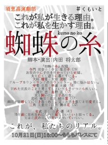 須恵高等学校演劇部『蜘蛛の糸』