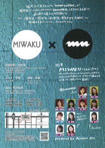 MIWAKU+『ゲキ×カフェ』-manuで演劇やるってよ