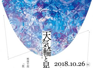 九州大学芸術工学部学生団体PanX『天気輪と星祭りの灯』‒映像や朗読劇が織りなす「銀河鉄道の夜」の世界