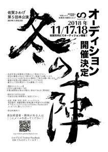 佐賀若手劇団 さわげ 第5回本公演出演者オーディション
