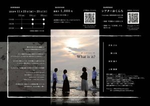Mr.daydreamer #2『What is it ?』