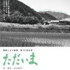 全国10ヶ所ツアー『ただいま』永山智行インタビュー
