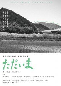 劇団こふく劇場 第15回公演『ただいま』